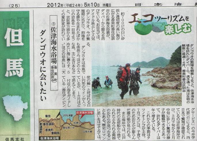 日本海新聞「エコツーリズムを楽しむ」